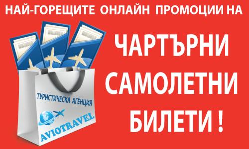 https://air-bg.com/images/stories/banners/promocia-chartaren-samoleten-bilet.png